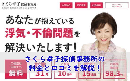 さくら幸子探偵事務所の浮気調査料金と口コミを解説