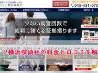リッツ横浜探偵社の浮気調査料金と口コミを解説!