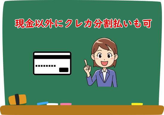 リッツ横浜探偵社への浮気調査料金の支払い方法
