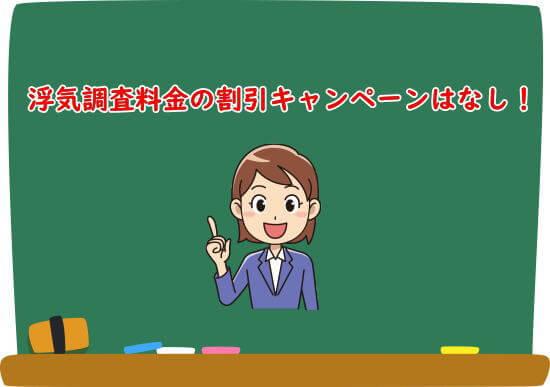 リッツ横浜探偵社には浮気調査費用が安くなる割引キャンペーンはない