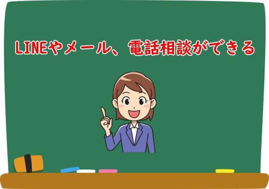 東京探偵社ALGの浮気調査の相談方法はLINEやメール、電話などで相談できる