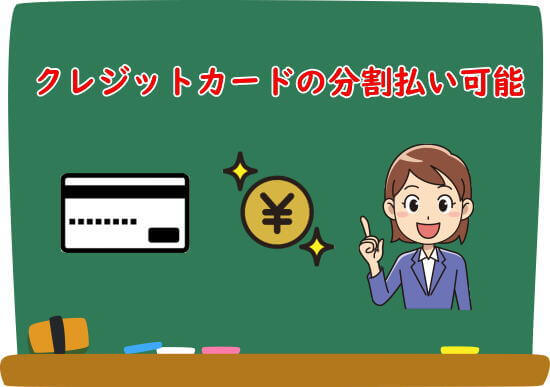 東京探偵社ALGの浮気調査料金の支払い方法はクレジットでの分割払いも可能
