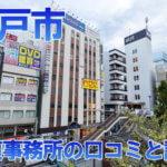 松戸市の浮気調査が依頼できる探偵事務所を紹介!口コミや評判、料金