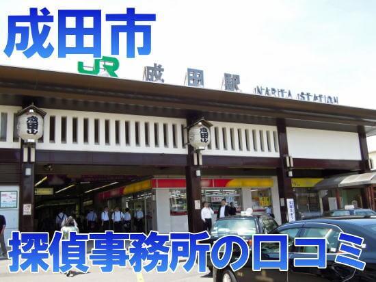 千葉県成田市内の浮気調査ができる探偵事務所の口コミと評判!