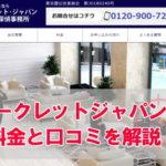 シークレットジャパンの浮気調査料金と口コミを解説