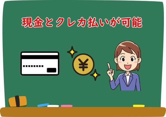 シークレットジャパンの浮気調査料金の支払方法