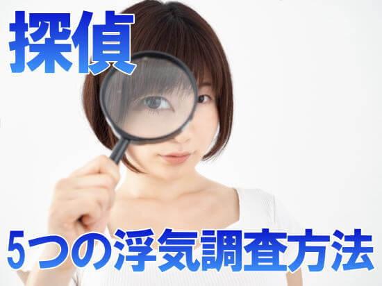 浮気調査で探偵事務所が行う5つの調査方法