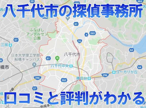 千葉県八千代市で浮気調査ができる探偵事務所の口コミ、評判