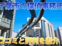 千葉市で浮気調査を依頼できる探偵事務所の口コミ、評判を解説!