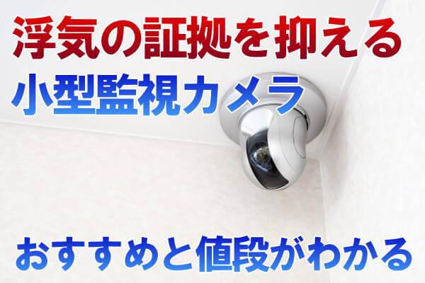 浮気の証拠を自分で押さえる監視カメラ(小型カメラ)のおすすめと値段を紹介