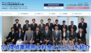 SDI探偵事務所(株式会社SDIジャパン)の浮気調査料金と口コミ、評判を解説!