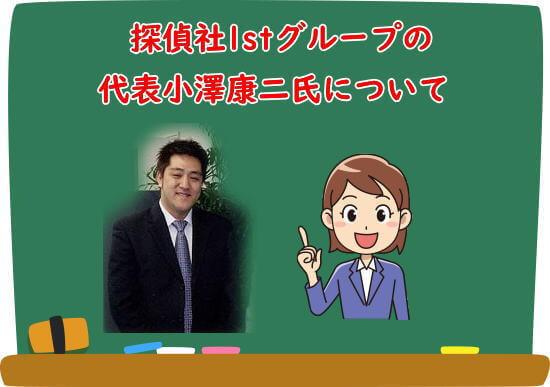 探偵社1stグループのメディア取材歴と代表小澤康二氏について