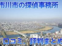 千葉県市川市で浮気調査が依頼できるおすすめ探偵事務所ランキング!本当に口コミや評判のいい探偵