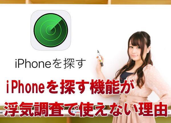 なぜiPhoneを探す機能は浮気調査に使えない?相手のアイフォンに飛ぶ通知でバレるのに注意