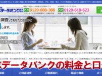 総合探偵社日本データバンクの浮気調査料金と口コミ、評判が丸わかり!