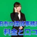 野田市で浮気調査が依頼できる探偵事務所ランキング!口コミと評判がわかる