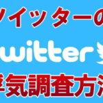 ツイッター(twitter)で浮気調査をする誰でもできる方法